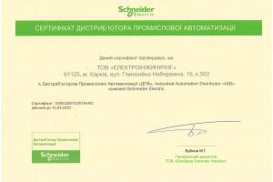 Eco-system — сертификат Schneider Electric 2020